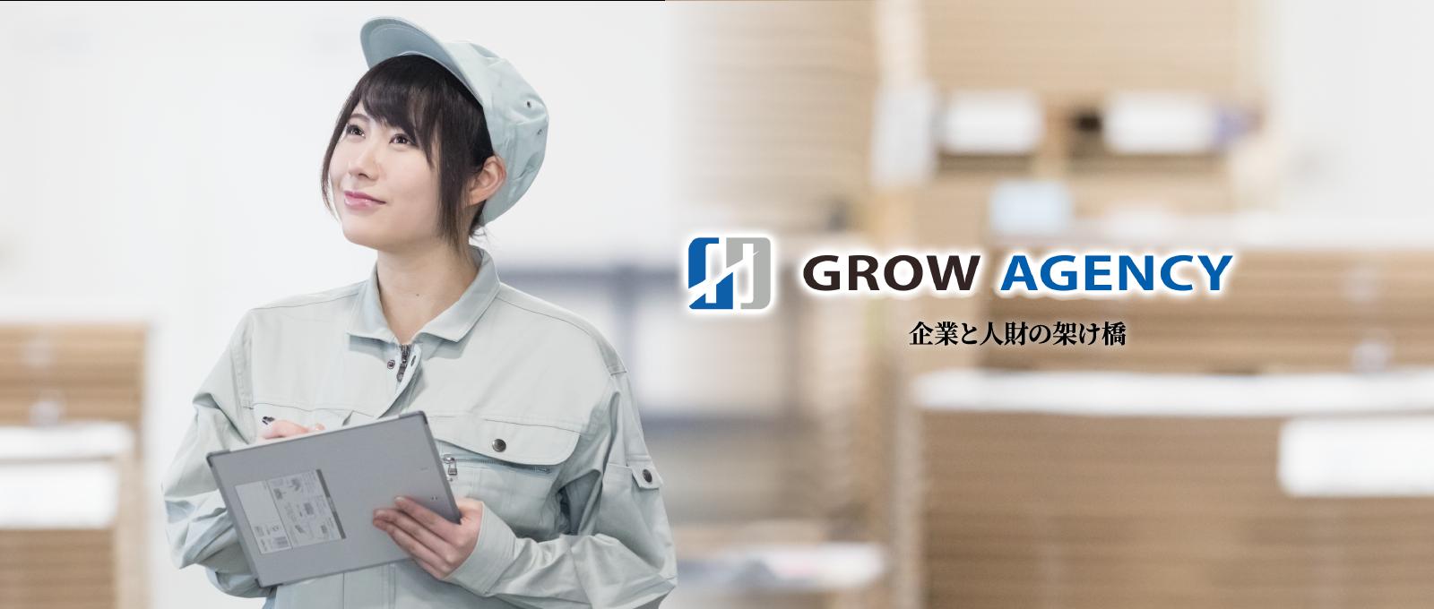 エージェンシー グロー 株式会社GROW AGENCY(グローエージェンシー)の評判・口コミ